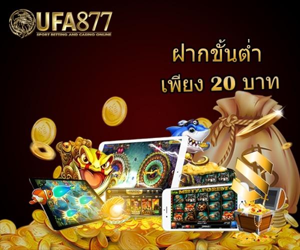 การใช้งานกับเว็บไซต์ ufabet win